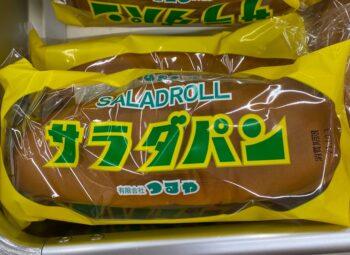 このパン知ってますか?